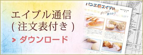 パン工房エイブル通信(注文表付き)