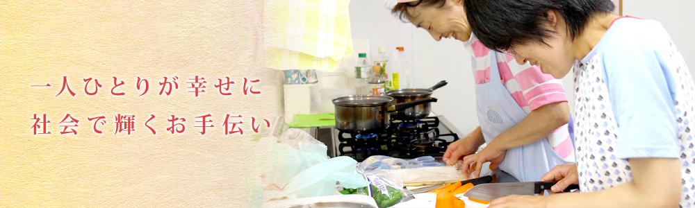 青森県弘前市 自立支援・児童発達支援・社会自立や就労 拓心館グループ