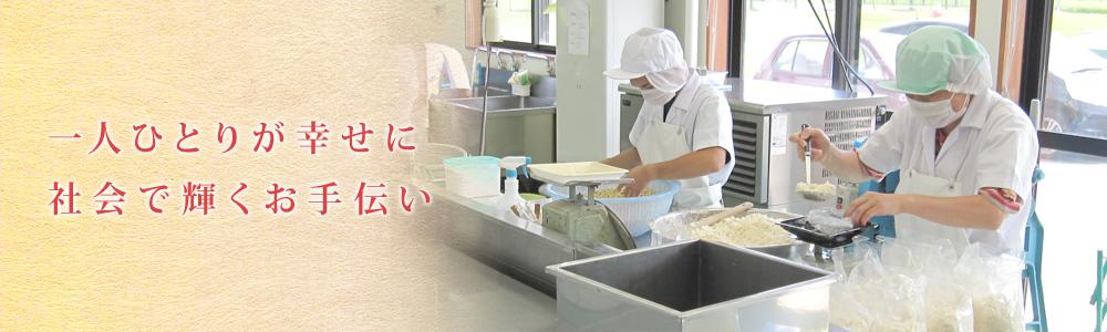 拓心館グループ 青森県弘前市 自立支援・児童発達支援・福祉 拓心館グループ