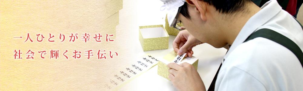 青森県弘前市 自立支援・児童発達支援の拓心館グループ
