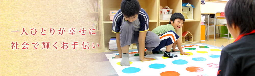 青森県弘前市 自立支援・児童発達支援・福祉 拓心館グループ