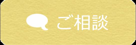 拓心館グループ 相談(指定相談支援事業所・就労・生活支援)