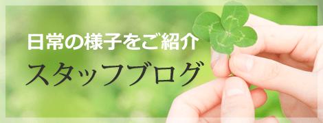 拓心館グループのスタッフブログ