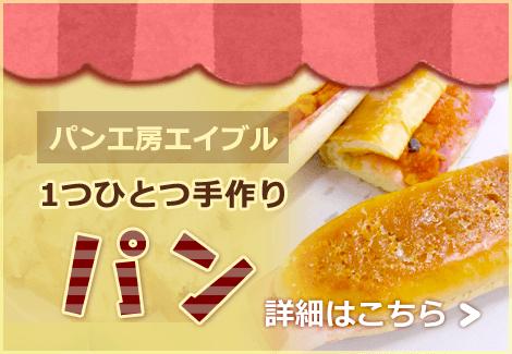 拓心館グループパン工房エイブルのパン