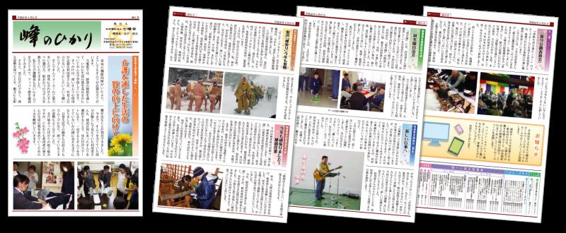 社会福祉法人七峰会 広報誌「峰のひかり」