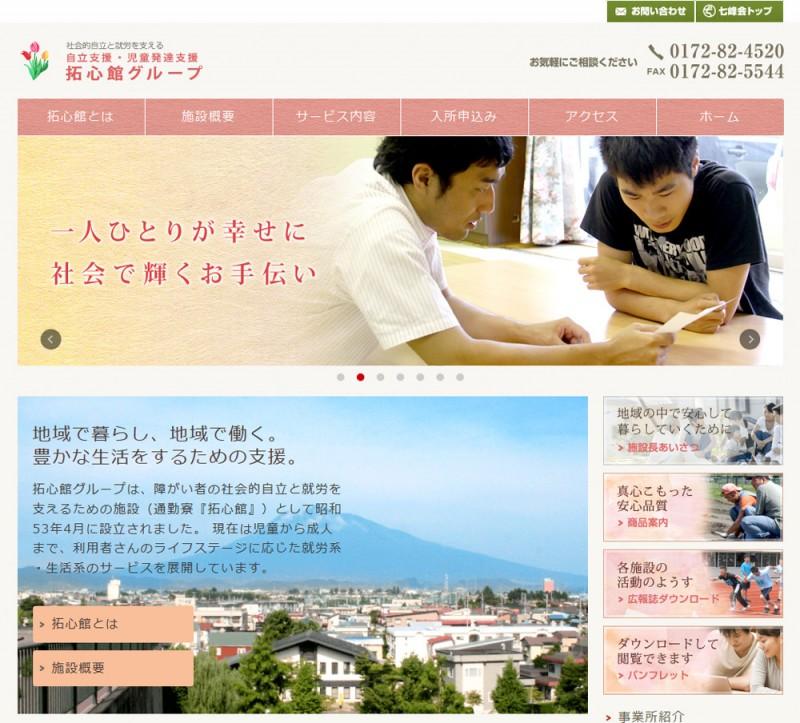 拓心館グループのホームページを開設しました!青森県弘前市の自立支援・児童発達支援施設 拓心館グループ