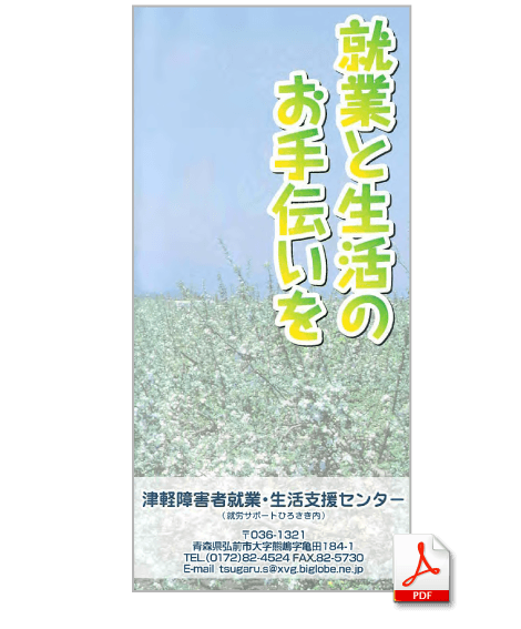 津軽障害者就業・生活支援センター[PDF:512KB]