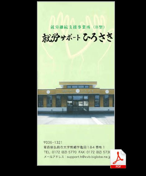 就労サポートひろさき 就労継続支援事業所(B型)[PDF:379KB]