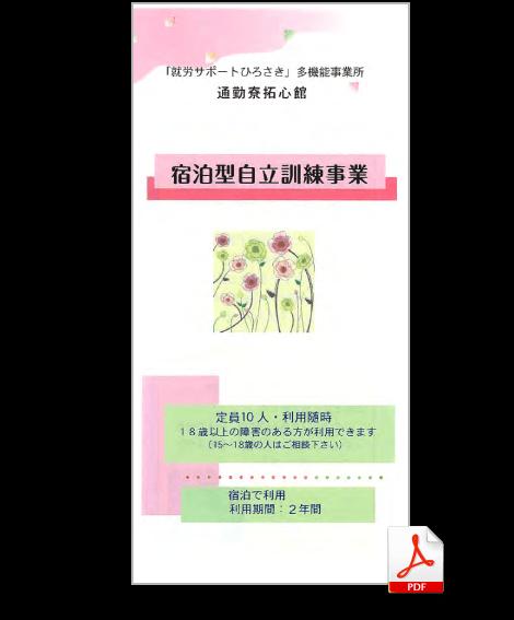 通勤寮拓心館 宿泊型自立訓練事業[PDF:250KB]