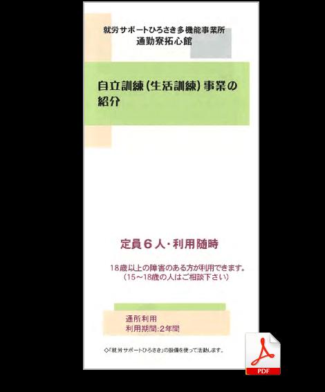 通勤寮拓心館 自立訓練事業の紹介[PDF:218KB]
