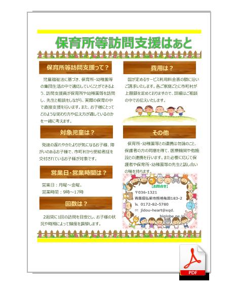 保育所等訪問支援はぁと[PDF:406KB]