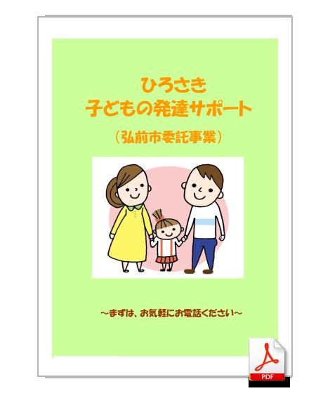 親子サークルめばえ[PDF:285KB]