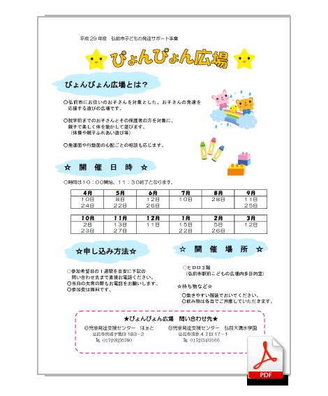 ぴょんぴょん広場[PDF:195KB]